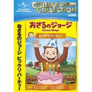おさるのジョージ ビックリ・パーティー [DVD]|ggking