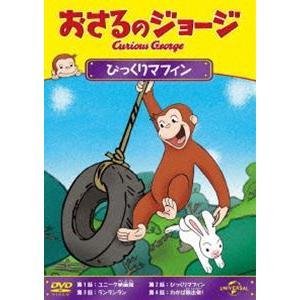 おさるのジョージ びっくりマフィン [DVD]|ggking