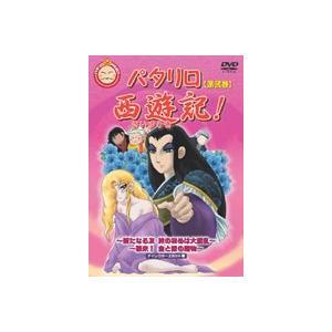 パタリロ西遊記! 2 [DVD]|ggking