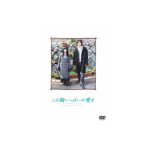 この胸いっぱいの愛を プレミアム・エディション [DVD]|ggking