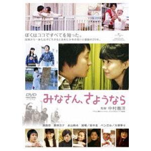 みなさん、さようなら [DVD]|ggking