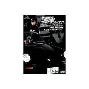 加藤和樹/メイキング・オブ・湾岸ミッドナイト THE MOVIE〜島達也 in ブラックバード〜 [DVD]