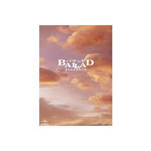 BALLAD 名もなき恋のうた スペシャル・コレクターズ・エディション [DVD]|ggking