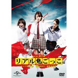 リアル鬼ごっこ 2015劇場版 プレミアム・エディション [DVD]|ggking
