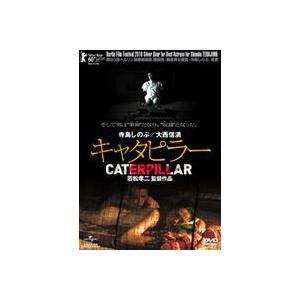 キャタピラー [DVD]|ggking