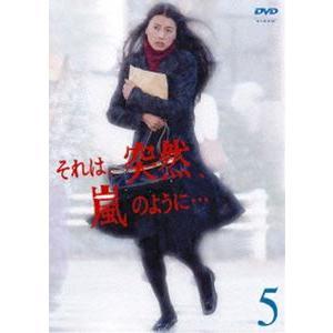 それは、突然、嵐のように… 5 (最終巻) [DVD]|ggking