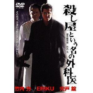 殺し屋という名の外科医 [DVD]|ggking