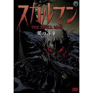 スカルマン 闇の序章 -DVD EDITION- [DVD]|ggking