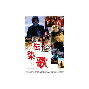 伝染歌 プレミアム・エディション [DVD] ggking