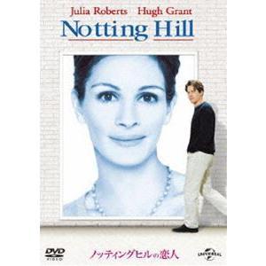 ノッティングヒルの恋人 [DVD]|ggking