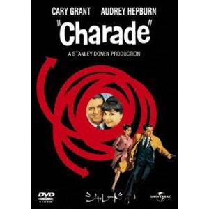 シャレード(1963) [DVD]|ggking