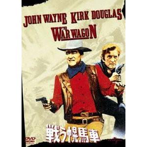 戦う幌馬車 [DVD] ggking