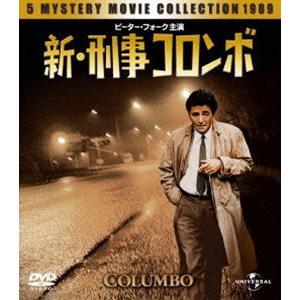 新・ 刑事コロンボ バリューパック [DVD]|ggking