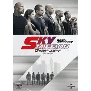 ワイルド・スピード SKY MISSION [DVD]|ggking