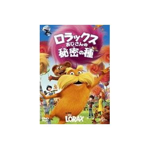 ロラックスおじさんの秘密の種 [DVD] ggking