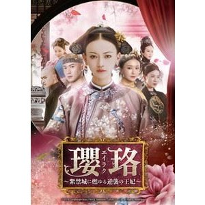 瓔珞<エイラク>〜紫禁城に燃ゆる逆襲の王妃〜 DVD-SET1 [DVD] ggking