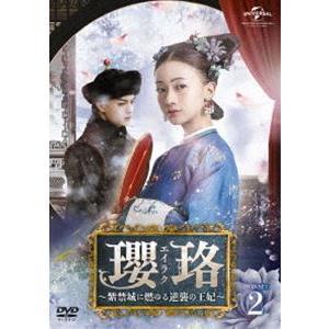 瓔珞<エイラク>〜紫禁城に燃ゆる逆襲の王妃〜 DVD-SET2 [DVD] ggking