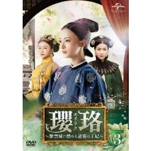 瓔珞<エイラク>〜紫禁城に燃ゆる逆襲の王妃〜 DVD-SET3 [DVD] ggking