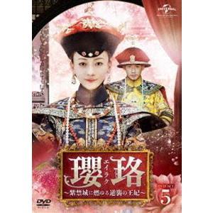 瓔珞<エイラク>〜紫禁城に燃ゆる逆襲の王妃〜 DVD-SET5 [DVD] ggking
