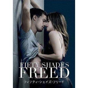 フィフティ・シェイズ・フリード [DVD]