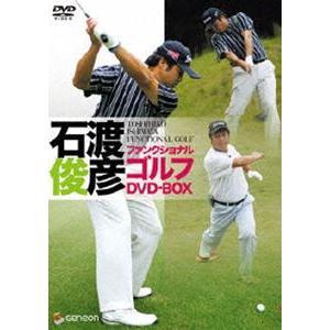 石渡俊彦 ファンクショナルゴルフDVD ツインパック [DVD]