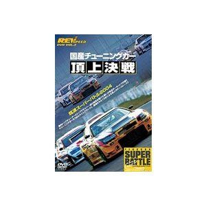 REV SPEED DVD VOL.2 筑波スーパーバトル2004 [DVD]|ggking