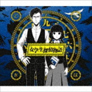 てにをは / 女学生探偵物語(初回限定生産盤/2CD+DVD) [CD]