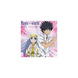 黒崎真音 / TVアニメ とある魔術の禁書目録II EDテーマ: Magic∞world(通常盤) [CD]|ggking