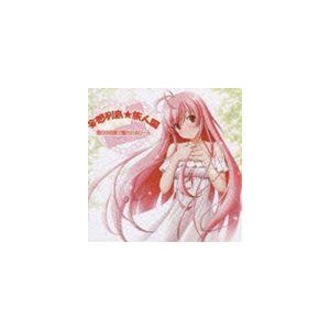 (ドラマCD) 妄想列島☆放浪編〜地方の言葉で癒されるわ〜ん〜 [CD]|ggking