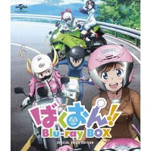 ばくおん!! Blu-ray BOX<スペシャルプライス版> [Blu-ray]|ggking