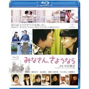 みなさん、さようなら [Blu-ray]|ggking