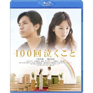 100回泣くこと [Blu-ray]|ggking