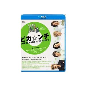 ピカ☆ンチ LIFE IS HARD だけど HAPPY [Blu-ray]|ggking