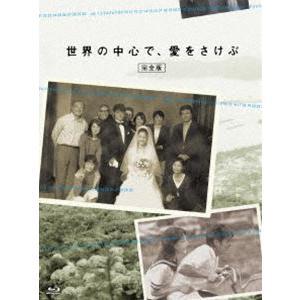 世界の中心で、愛をさけぶ〈完全版〉Blu-ray BOX [Blu-ray]|ggking