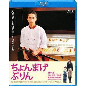 ちょんまげぷりん [Blu-ray]|ggking