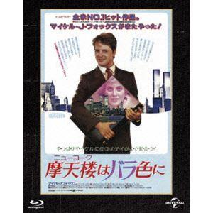 摩天楼はバラ色に ユニバーサル思い出の復刻版 ブルーレイ(初回生産限定) [Blu-ray]|ggking