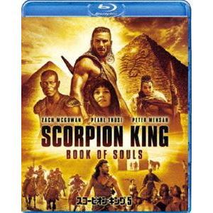 スコーピオン・キング5 [Blu-ray] ggking