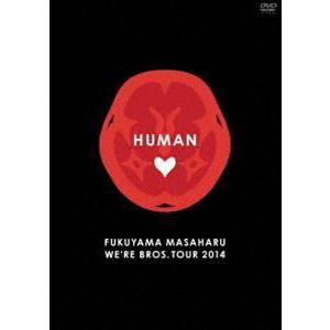 福山雅治/FUKUYAMA MASAHARU WE'RE BROS.TOUR 2014 HUMAN【DVD通常盤】 [DVD]|ggking
