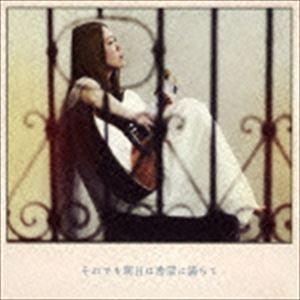 伊禮恵 / それでも明日は希望に満ちて [CD]|ggking