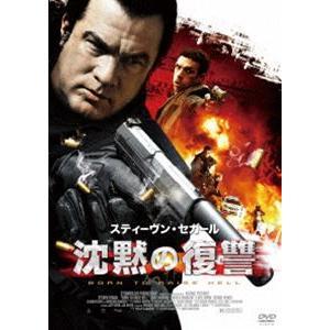 沈黙の復讐 [DVD]|ggking