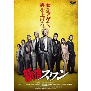 新宿スワン スペシャル・プライス [DVD]|ggking