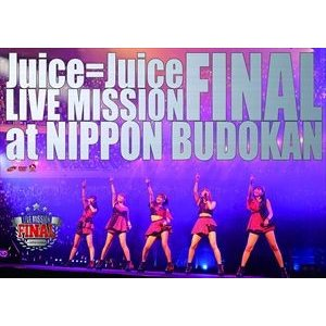 Juice=Juice LIVE MISSION FINAL at 日本武道館 [DVD]|ggking