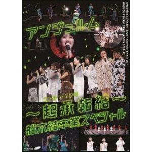アンジュルム コンサート2020 〜起承転結〜 船木結卒業スペシャル [DVD] ggking