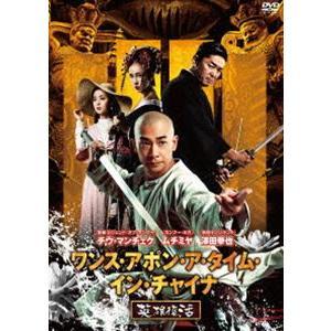 ワンス・アポン・ア・タイム・イン・チャイナ 英雄復活 [DVD]|ggking
