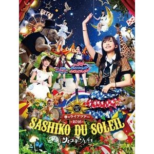 HKT48春のライブツアー 〜サシコ・ド・ソレイユ2016〜 [Blu-ray]|ggking