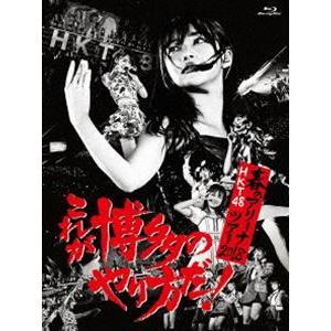 HKT48春のアリーナツアー2018 〜これが博多のやり方だ!〜 [Blu-ray]|ggking