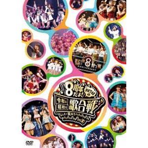 HKT48 8th ANNIVERSARY 8周年だよ!HKT48の令和に昭和な歌合戦〜みんなで笑おう 八っ八っ八っ八っ八っ八っ八っ八っ(笑)〜 [DVD]|ggking