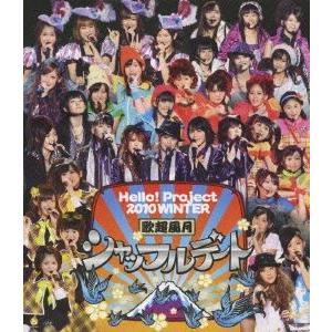 BD. Hello! Project 2010 WINTER 歌超風月 〜シャッフルデート〜 [Blu-ray] ggking