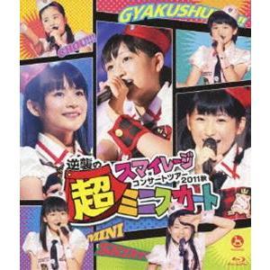 スマイレージ/スマイレージコンサートツアー2011秋 逆襲の超ミニスカート [Blu-ray] ggking