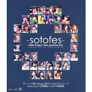 Hello!Project 野音プレミアムLIVE 〜外フェス〜 supported by Hellosmile [Blu-ray]|ggking